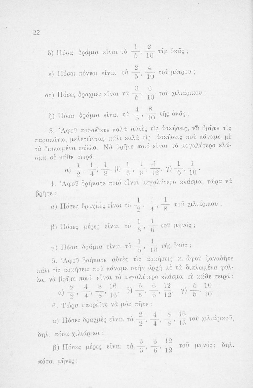 e1b85b7e7a 03-20560654  Αριθμητική και Προβλήματα για την Ε ́ και ΣΤ ́ τάξη του ...