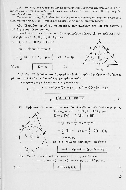 2fc03df9d85 01-17607] Μαθηματικά Δ΄ Ε΄ ΣΤ΄ Γυμνασίου, τόμος Β