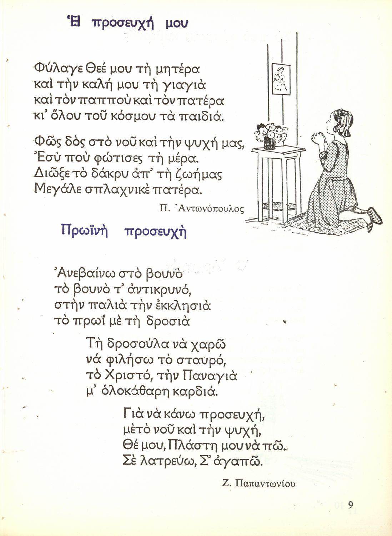 01-18673  Σχολικά τραγούδια και προσευχές (τραγούδια - προσευχές ... 59303736284
